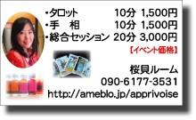 プチ癒しフェスタ公式ブログ-タロット 手相 桜貝ルーム