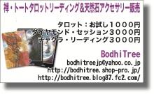 艶ちゃんの憩いのお部屋-禅・トートタロット Bodhitree