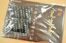 艶ちゃんの憩いの部屋-発酵黒生姜 ㈱ビィーライト