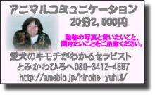 プチ癒しフェスタ公式ブログ-アニマルコミュニケーション ひろへ