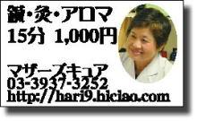 艶ちゃんの憩いのお部屋-鍼・灸・アロマ マザーズキュア
