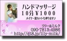 プチ癒しフェスタ公式ブログ-足立区のおうちサロン リリー&ミルク 気功エステ