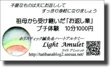 プチ癒しフェスタ公式ブログ-お返し業 ライトアミュレット