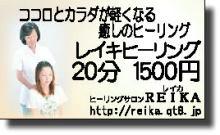 プチ癒しフェスタ公式ブログ-レキキヒーリング REIKA