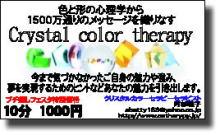 艶ちゃんの憩いのお部屋-クリスタルカラーセラピー 阿部聡子