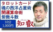 プチ癒しフェスタ公式ブログ-タロット 占星術 知叡