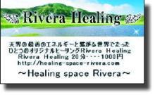 プチ癒しフェスタ公式ブログ-オリジナルヒーリング 聖理