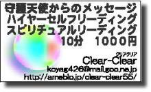 プチ癒しフェスタ公式ブログ-クリアクリア
