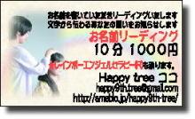 プチ癒しフェスタ公式ブログ-お名前リーディング ハッピーツリーココ