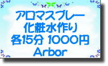 艶ちゃんの憩いのお部屋-アロマスプレー Arbor