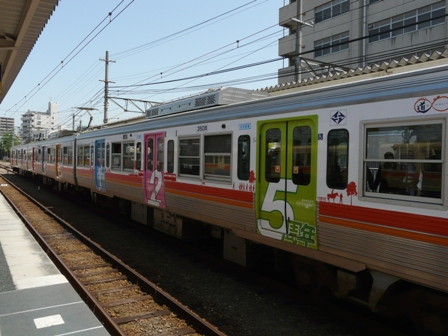 伊予鉄道125周年記念電車 「だんだん125 (ワン・ツー・号)」 5