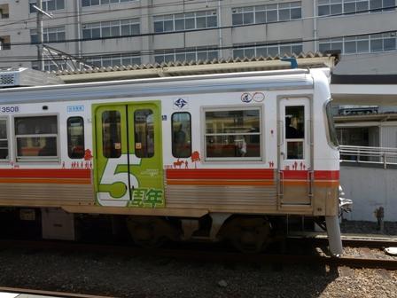 伊予鉄道125周年記念電車 「だんだん125 (ワン・ツー・号)」 4