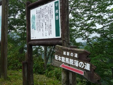 坂本龍馬脱藩の道 (案内板)