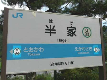 半家駅 駅名表示板