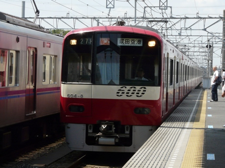 東松戸駅 京急600形 成田空港行アクセス特急