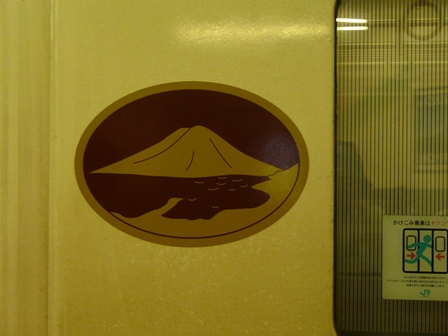 JR宇都宮駅・日光線 107系電車 エンブレム 2