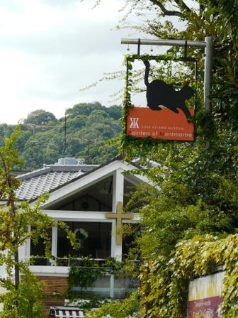 神戸 異人館 神戸北野美術館・黒猫の看板