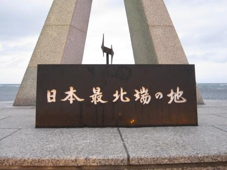 wakkanai3.jpg