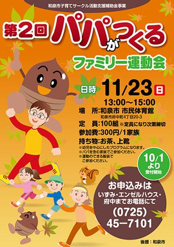 2014familyundokai_a4.jpg