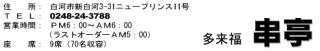 Baidu IME_2012-6-19_5-16-52