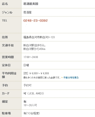 Baidu IME_2012-6-23_8-48-16