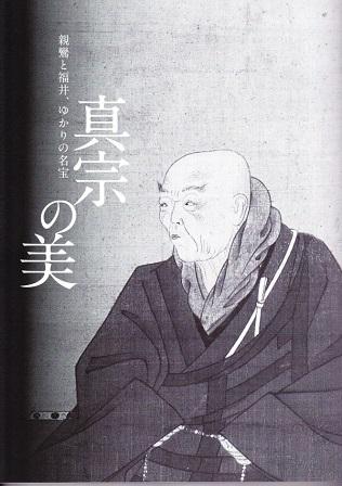 親鸞画像(西本願寺蔵)