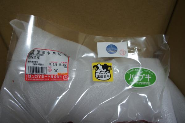 Miyazaki+Gyu+Halal+1_convert_20110805142226.jpg