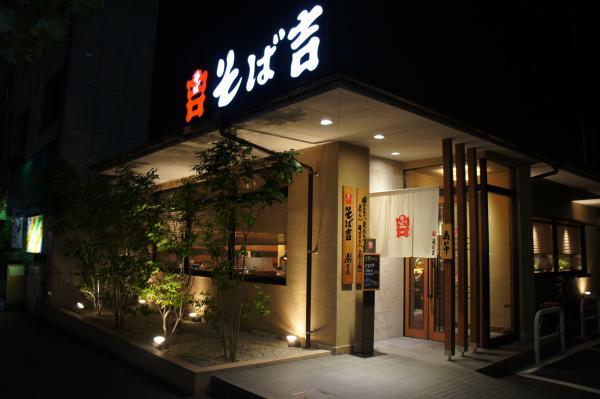 Sobakichi_convert_20110723235219.jpg