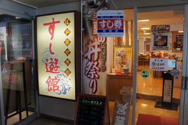 Sushi+yuukan_convert_20110917130320.jpg