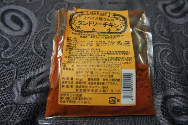 Tandoori+Spice+Gaban_convert_20110905141521.jpg