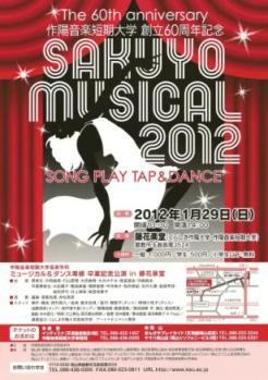 SAKUYO MUSICAL