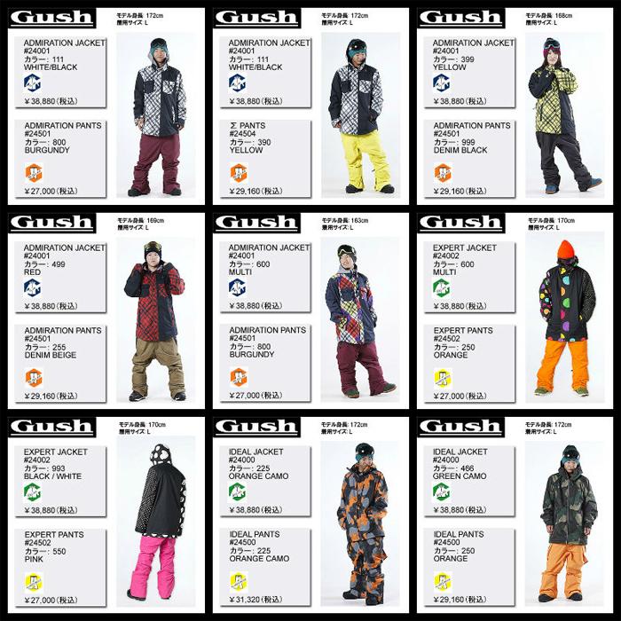 GUSH スノーウェア