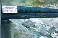 ばんちゃんの旅案内 -日本全国自走の旅--熱湯危険!