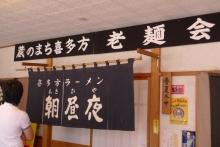 ばんちゃんの旅案内 -日本全国自走の旅--喜多方ラーメン