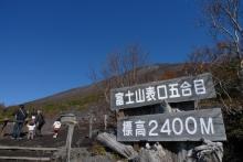 ばんちゃんの旅案内 -日本全国自走の旅--富士山五合目