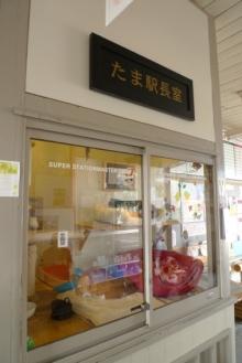 ばんちゃんの旅案内 -日本全国自走の旅--喜志駅