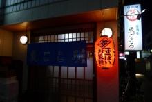 ばんちゃんの旅案内 -日本全国自走の旅--魚ごころ