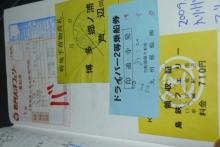 ばんちゃんの旅案内 -日本全国自走の旅--トラベラーズノート