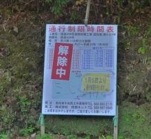 ばんちゃんの旅案内 -日本全国自走の旅--時間帯通行止め