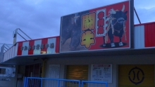 ばんちゃんの旅案内 -日本全国自走の旅--宇和島闘牛場
