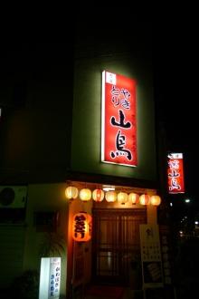 ばんちゃんの旅案内 -日本全国自走の旅--今治焼き鳥