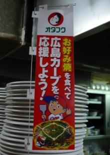 ばんちゃんの旅案内 -日本全国自走の旅--カープとお好み焼き
