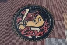 ばんちゃんの旅案内 -日本全国自走の旅--カープマンホール