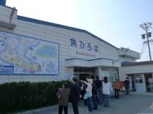ばんちゃんの旅案内 -日本全国自走の旅--魚ひろば(知多半島
