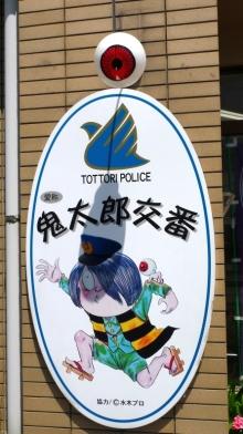 ばんちゃんの旅案内 -日本全国自走の旅--境港交番
