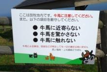ばんちゃんの旅案内 -日本全国自走の旅--注意看板