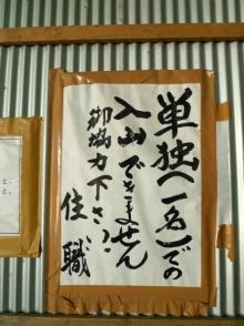 ばんちゃんの旅案内 -日本全国自走の旅--投入堂注意書き