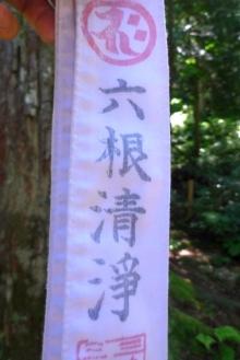 ばんちゃんの旅案内 -日本全国自走の旅--投入堂たすき