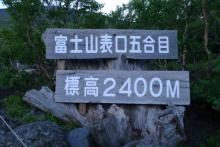 ばんちゃんの旅案内 -日本全国自走の旅--富士宮登山口