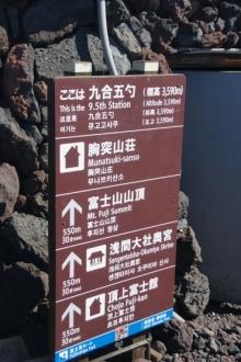 ばんちゃんの旅案内 -日本全国自走の旅--富士山9合5勺目